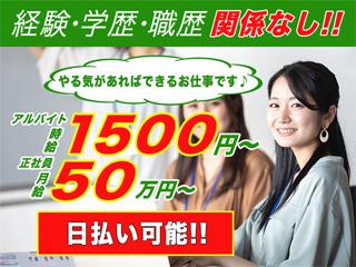 株式会社NEWOPE.JPの募集